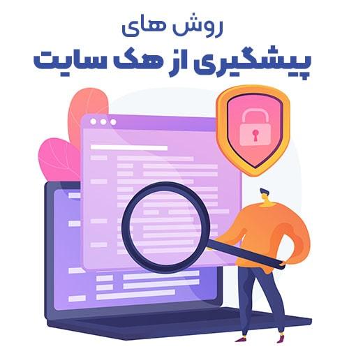 روش های پیشگیری از هک سایت وردپرس