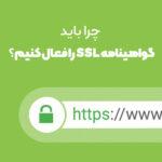 خرید ssl | گواهی Ssl | اس اس ال چیست؟