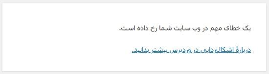 یک خطای مهم در وب سایت شما رخ داده است.