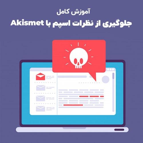 محافظت از سایت در برابر نظرات اسپم با Akismet