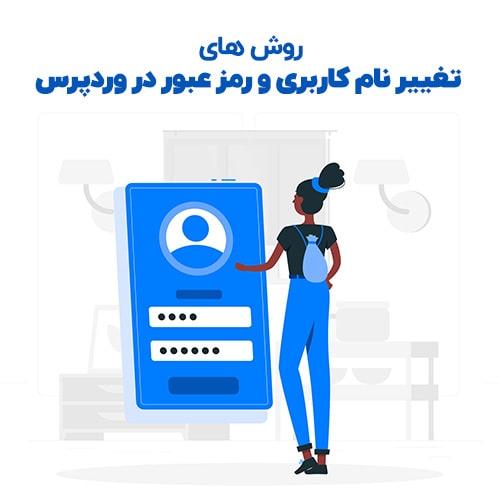 آموزش تغییر نام کاربری و رمز وردپرس