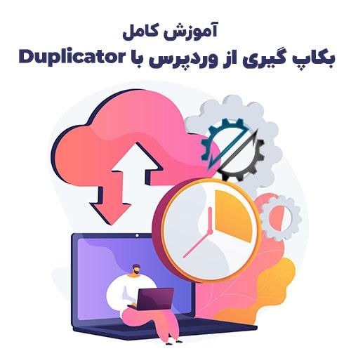 آموزش افزونه duplicator | بک آپ گیری از وردپرس
