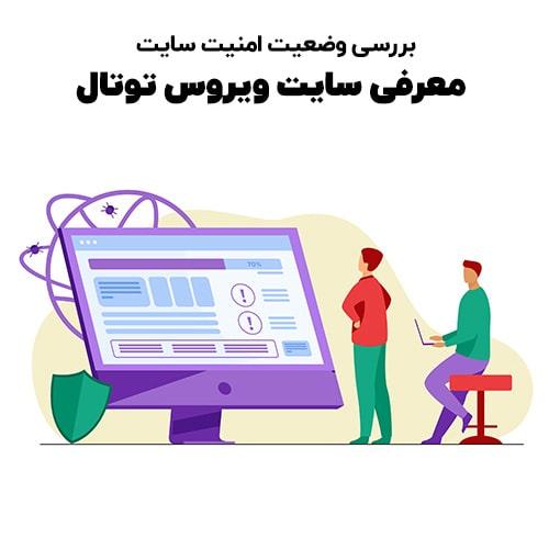 بررسی وضعیت امنیت سایت - معرفی سایت ویروس توتال