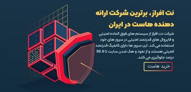 بهترین هاست وردپرس ایران