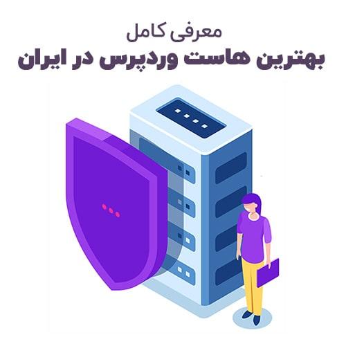 معرفی بهترین هاست وردپرس در ایران