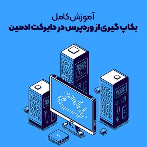 آموزش بکاپ گیری از سایت وردپرس در دایرکت ادمین