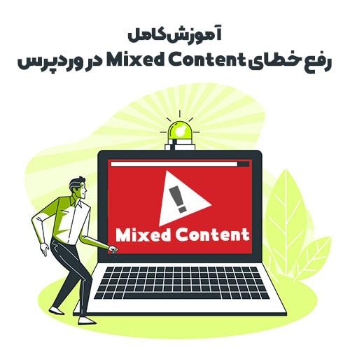 آموزش رفع خطای Mixed Content در وردپرس