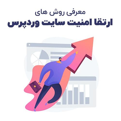آموزش ارتقا امنیت سایت وردپرس