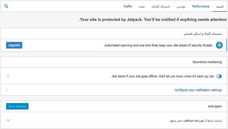 محیط افزونه امنیتی وردپرس Jetpack Security
