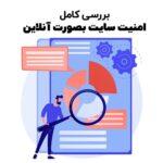 بررسی آنلاین وضعیت امنیت سایت