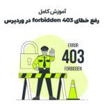 آموزش رفع خطای 403 forbidden در وردپرس