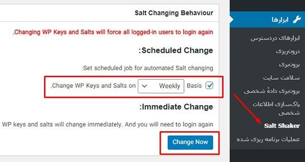 تغییر کلیدهای امنیتی وردپرس با افزونه Salt Shaker
