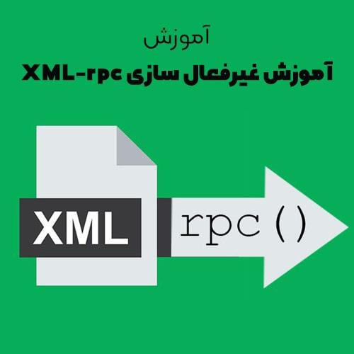 غیر فعال سازی xml-rpc