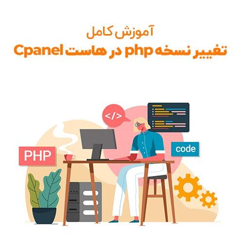 آموزش تغییر نسخه php در هاست Cpanel