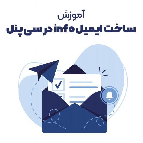 آموزش کامل ایجاد ایمیل info در هاست