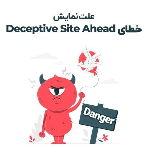 علت نمایش خطای Deceptive site ahead در سایت وردپرس