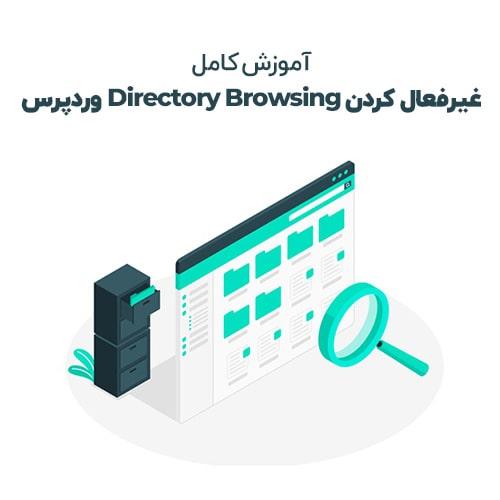 آموزش نحوه غیرفعال کردن Directory Browsing در سایت وردپرس