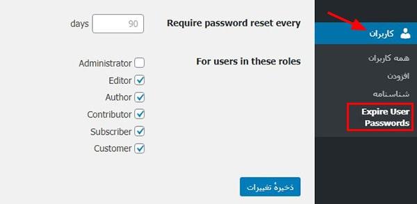 تغییر رمز همه کاربران در وردپرس بصورت دوره ای و خودکار