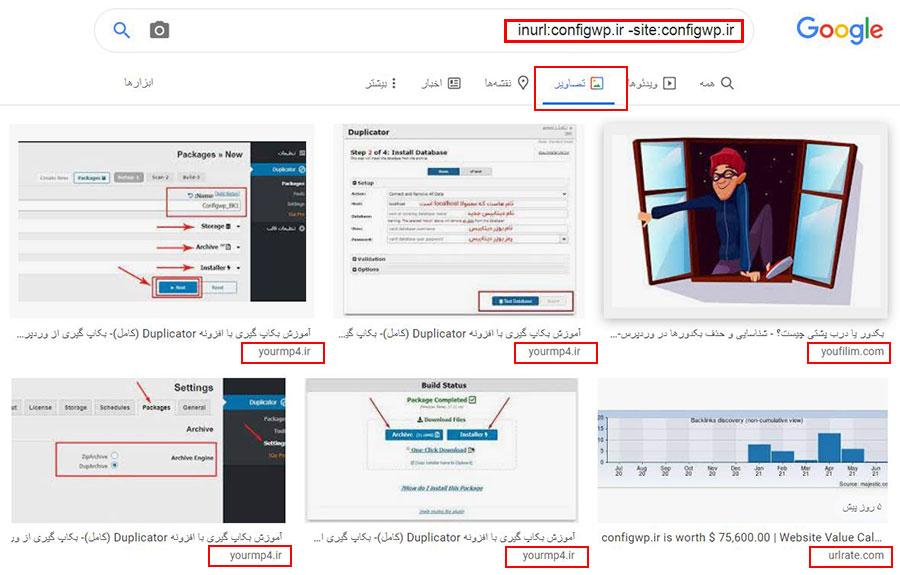 دزدی پهنای باند با استفاده از Hotlinking