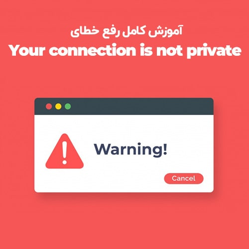 آموزش رفع خطای Your connection is not private در وردپرس