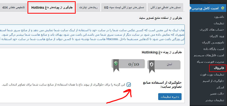 تنظیمات hotlinks در افزونه امنیت کامل وردپرس و فایروال