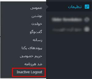 تنظیمات افزونه Inactive User