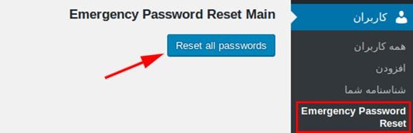 تغییر رمز همه کاربران وردپرس با یک کلیک
