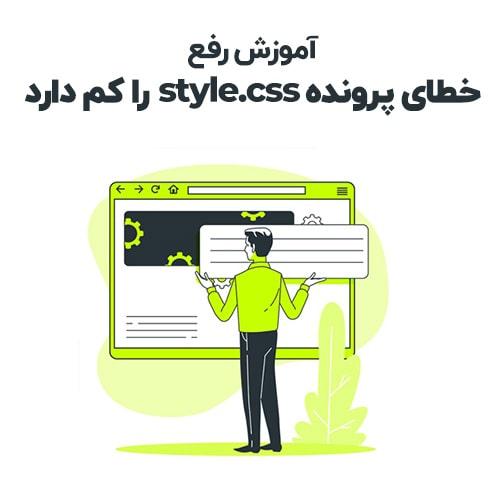 آموزش رفع خطای پرونده style.css را کم دارد هنگام نصب قالب