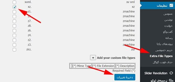 افزودن فرمت فایل های جدید به وردپرس با افزونه WP Extra File Types