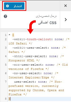 جلوگیری از کپی محتوا در وردپرس با استفاده از کد