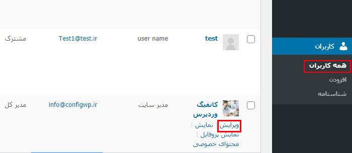 تغییر نام نمایشی کاربران در وردپرس