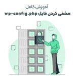 آموزش مخفی کردن فایل wp-config.php در وردپرس