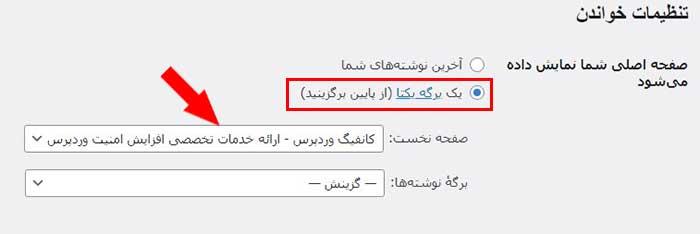 تنظیم صفحه اصلی سایت در وردپرس