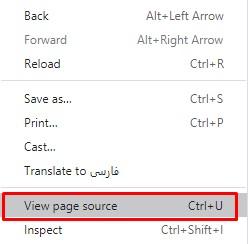 گزینه View Page Source در مرورگر