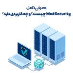 ModSecurity چیست؟ چه کاربردی دارد؟ چگونه فعال می شود؟