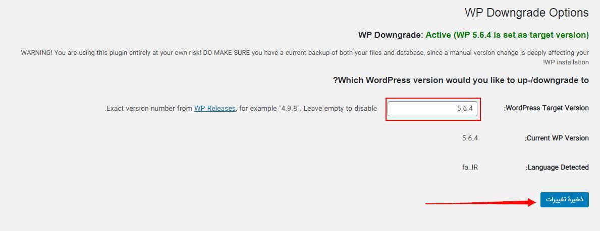 تنظیمات افزونه WP Downgrade