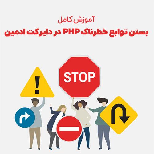 بستن توابع خطرناک PHP در دایرکت ادمین