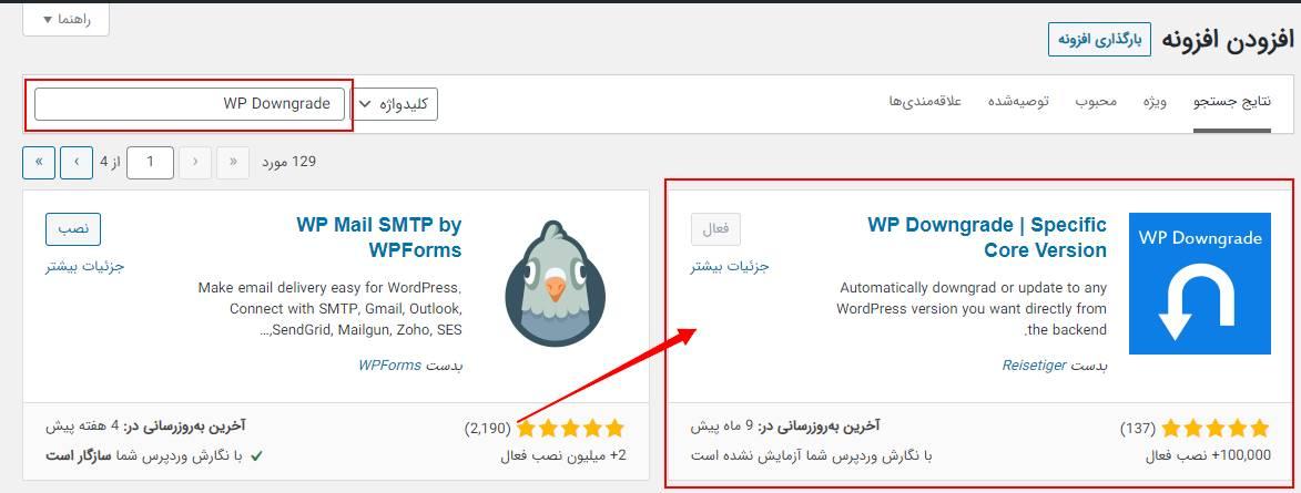 افزونه WP Downgrade