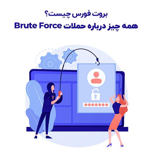 جلوگیری از حملات Brute Force