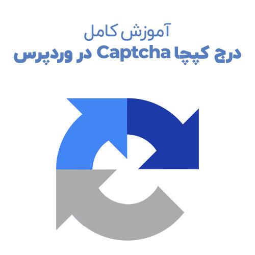 درج کپچا Captcha در وردپرس