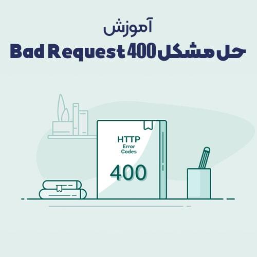 آموزش حل مشکل 400 Bad Request وردپرس