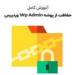 آموزش حفاظت از پوشه wp-admin وردپرس