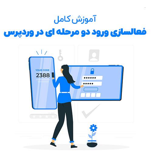 آموزش افزونه Google Authenticator