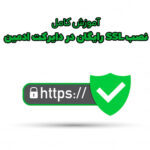 نصب SSL رایگان در directadmin