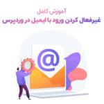 غیرفعال کردن ورود با آدرس ایمیل در وردپرس