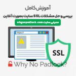 حل مشکلات اس اس ال (ssl) بصورت آنلاین با سایت whynopadlock
