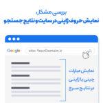 مشکل نمایش حروف ژاپنی یا چینی در نتایج جستجو گوگل