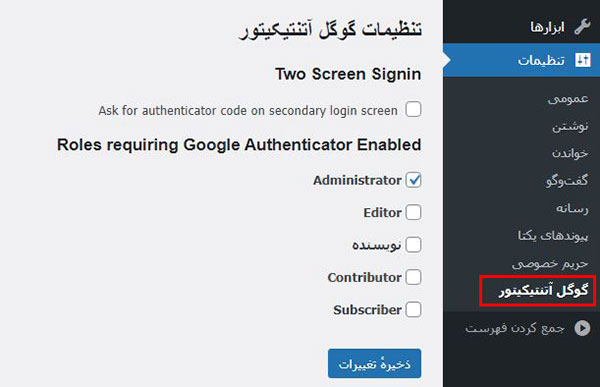 ورود دو مرحله ای با افزونه Google Authenticator