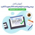 بررسی آنلاین ssl سایت