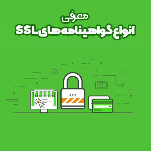 معرفی انواع گواهینامه های SSL